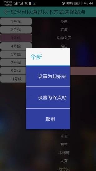 深圳地铁查询安卓版 V1.4