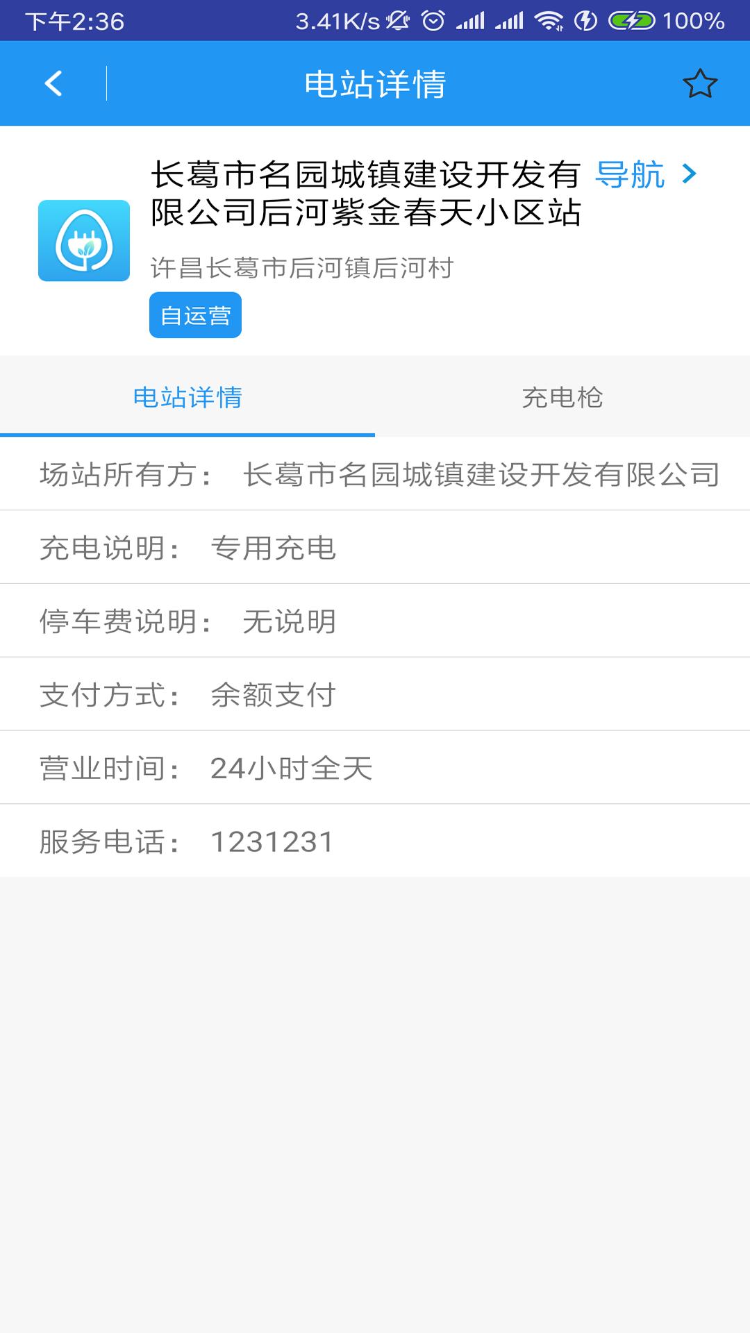 小森充电安卓版 V3.1.3
