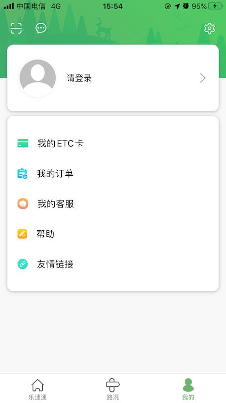 京津冀一卡通安卓版 V3.0.31