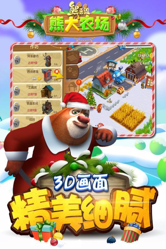 熊出没熊大农场安卓版 V1.4.2