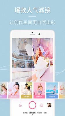 美颜美图自拍相机安卓版 V5.3.3
