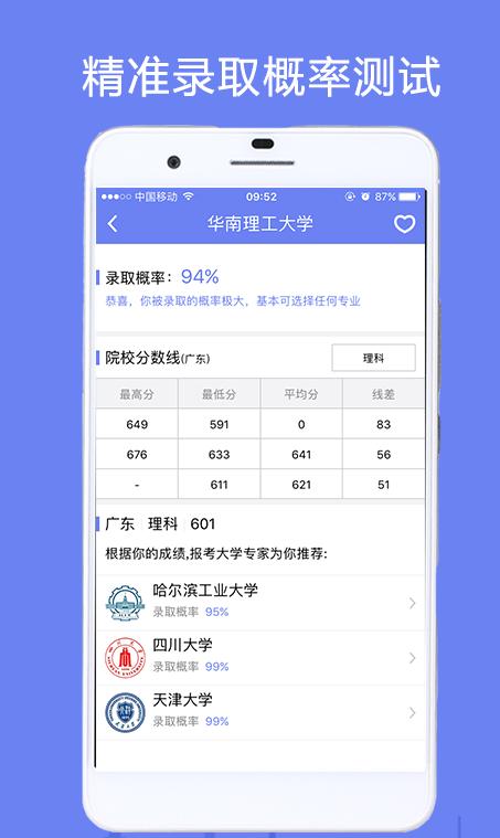 高考志愿填报助手安卓版 V1.2.7