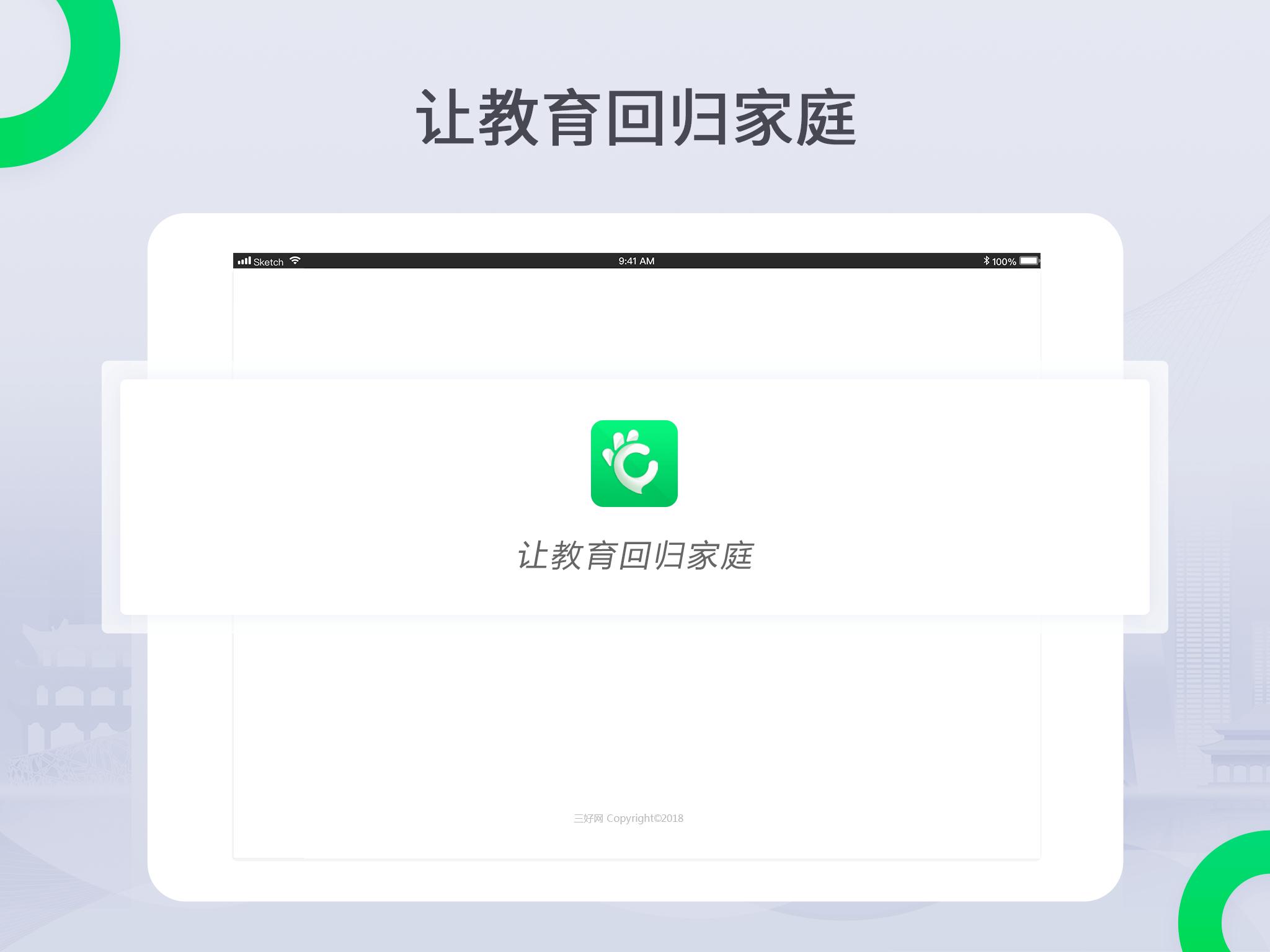 三好课堂安卓版 V1.4.3