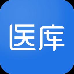 医库安卓版 V5.3.7