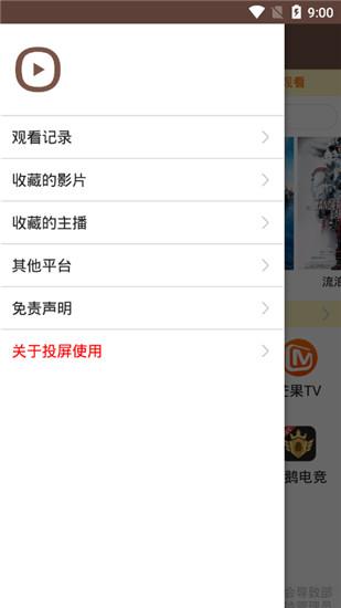 牛奔播放器安卓版 V1.0