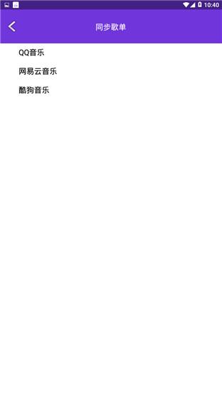 魔音安卓版 V2.0.0