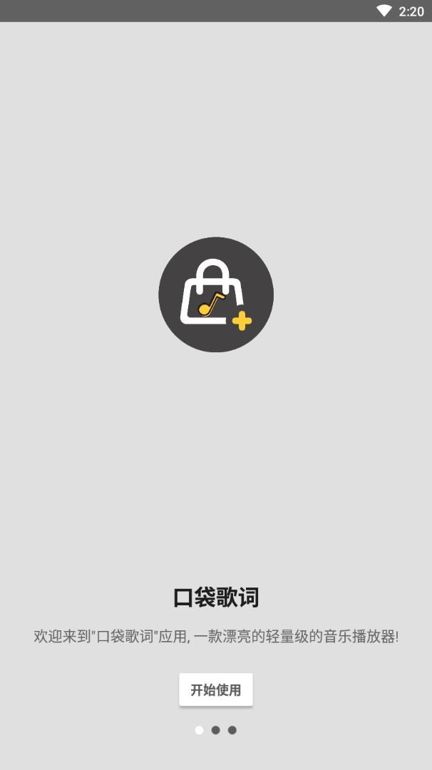 口袋歌词安卓版 V1.0.0