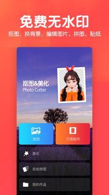 P图照片抠图安卓版 V6.85