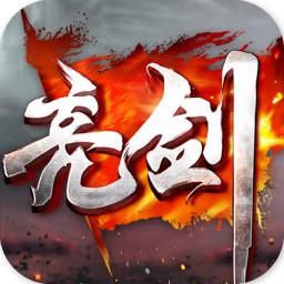 亮剑之李云龙传安卓版 V1.9.0