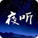 夜听FM安卓版 V1.8.27