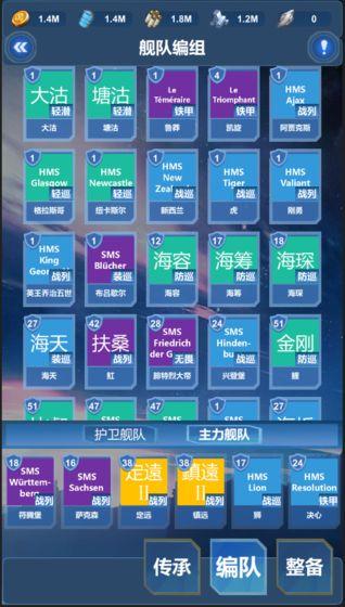 北洋海战棋安卓版 V0.0523