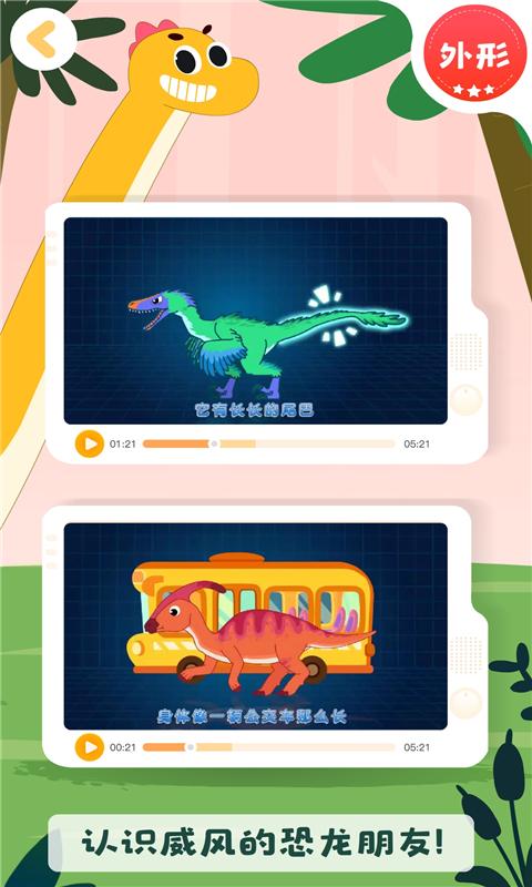 恐龙启蒙安卓版 V1.0.0
