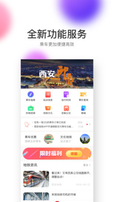 西安地铁安卓版 V2.5.3.1