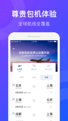 天九通航安卓版 V3.4.1