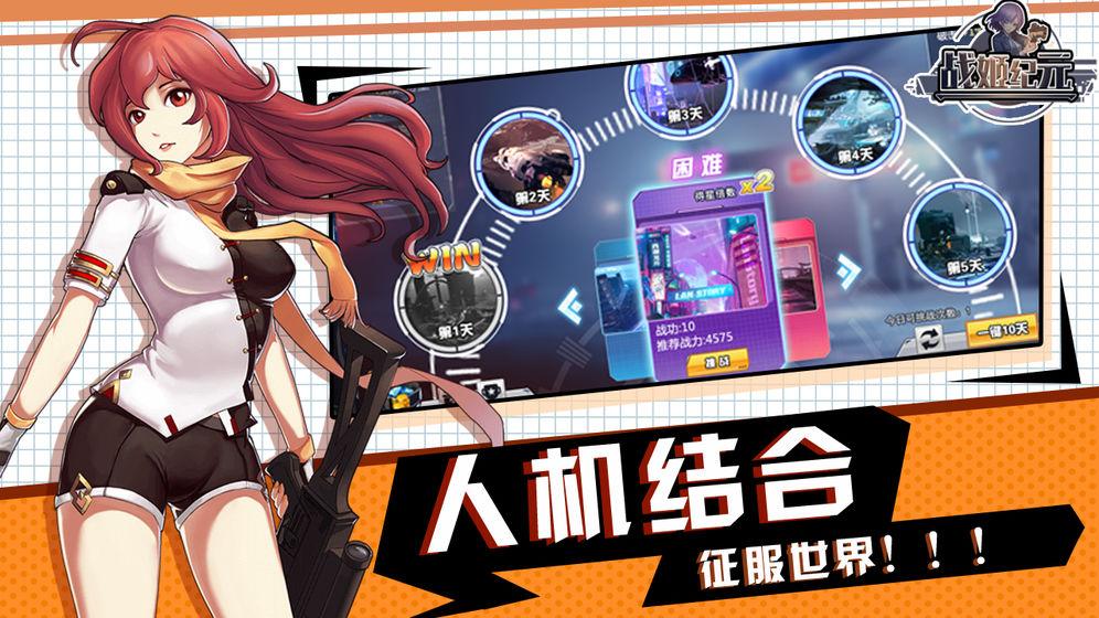 战姬纪元安卓版 V1.8