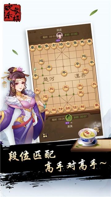 欢乐象棋安卓版 V1.2.0