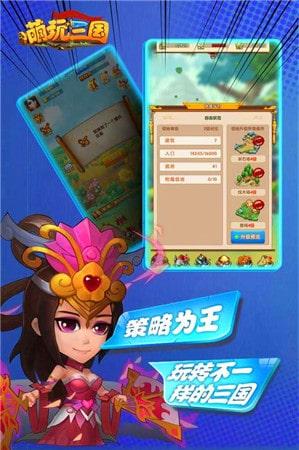 萌玩三国安卓版 V1.51.0