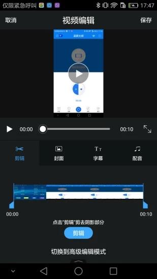 录屏大师安卓免费版 V1.1.8