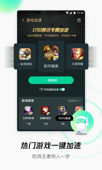 WiFi管家安卓版 V3.9.8