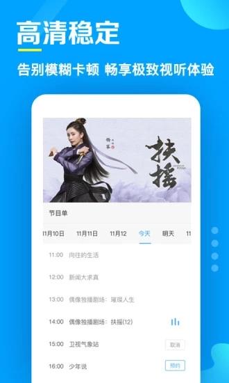 电视家安卓免费版 V2.6.1
