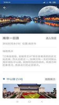 南京旅行语音导游安卓版 V6.1.6