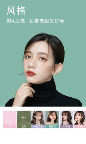 BeautyCam美颜相机官方安卓版 V7.3.70