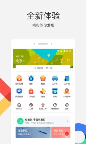 58同城安卓官方版 V10.9.3