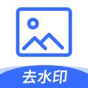 一键图片去水印安卓版 V1.0.1
