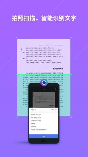 WPS手机安卓版 V11.6.1