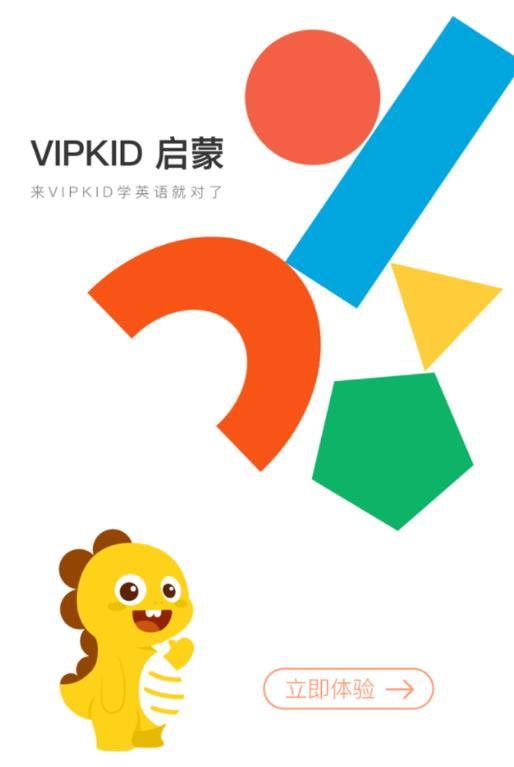 VIPKID启蒙