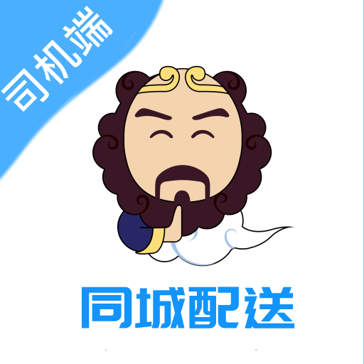 沙师弟司机安卓版 V1.0.6