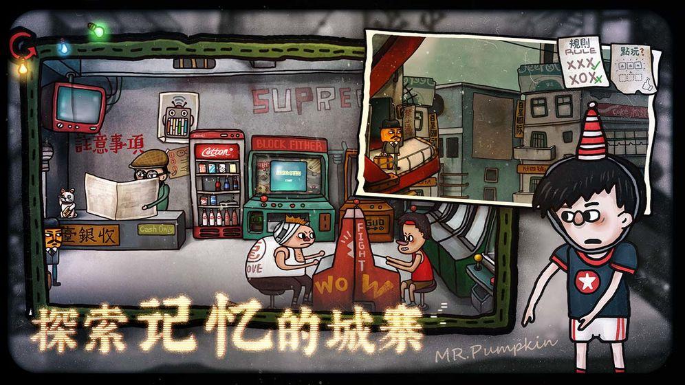 南瓜先生2九龙城寨安卓九游版 V1.0.2