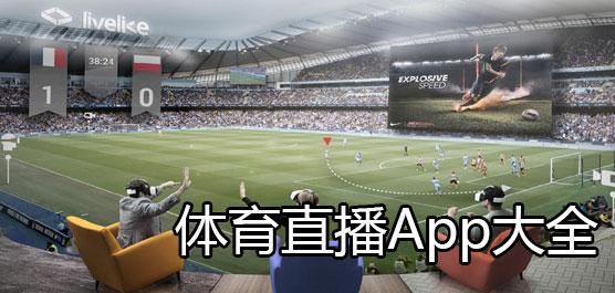 体育直播app哪个好用?2021体育直播App大全
