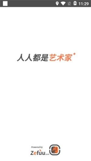Zefuu滤镜安卓版 V2.0.8