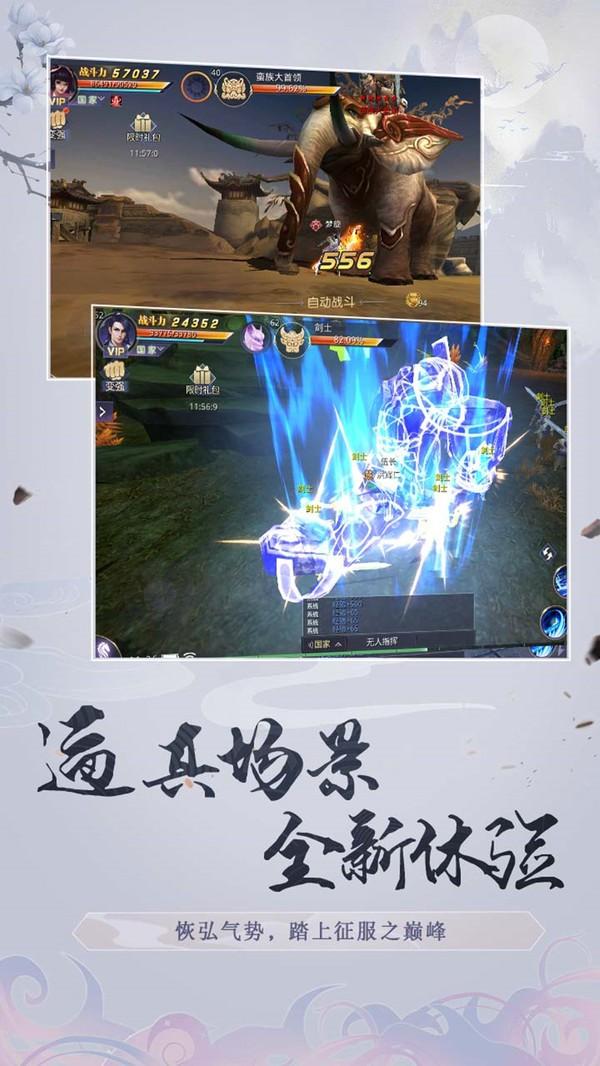剑与飞仙手游安卓版 V1.0.0.1