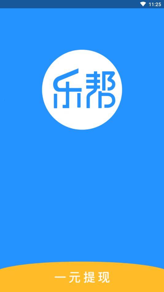 乐帮安卓版 V0.0.23