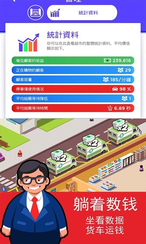 狂欢超市安卓红包版 V1.3