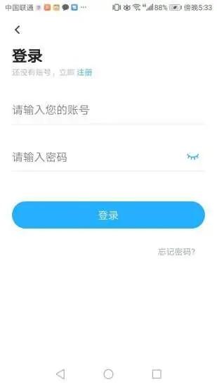 海会教育平台安卓版 V1.1.1