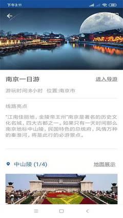 南京旅行语音导游