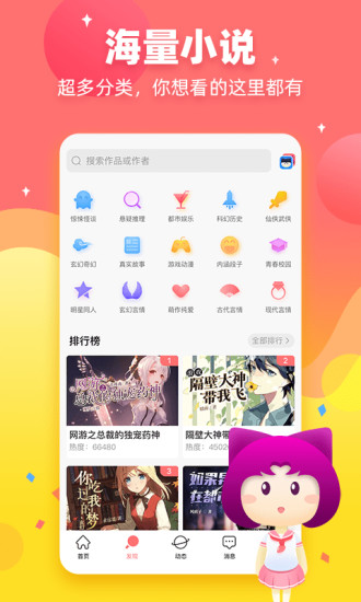 迷说安卓版 V2.2.4