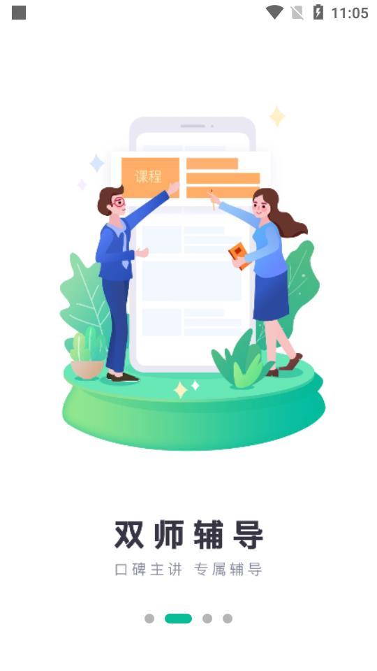 心田花开网校官方安卓版 V3.3.3