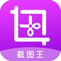 截图王安卓去水印版 V1.0.0