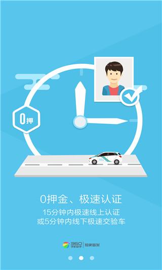 烽鸟共享汽车官方安卓版 V6.2.1