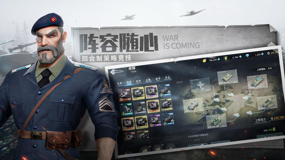 战争公约王牌使命安卓版 V1.0