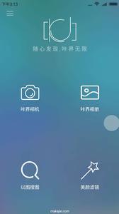咔界相机安卓版 V1.0.1