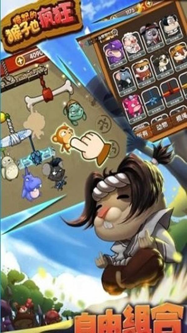 愤怒的猴子也疯狂安卓版 V2.5.4