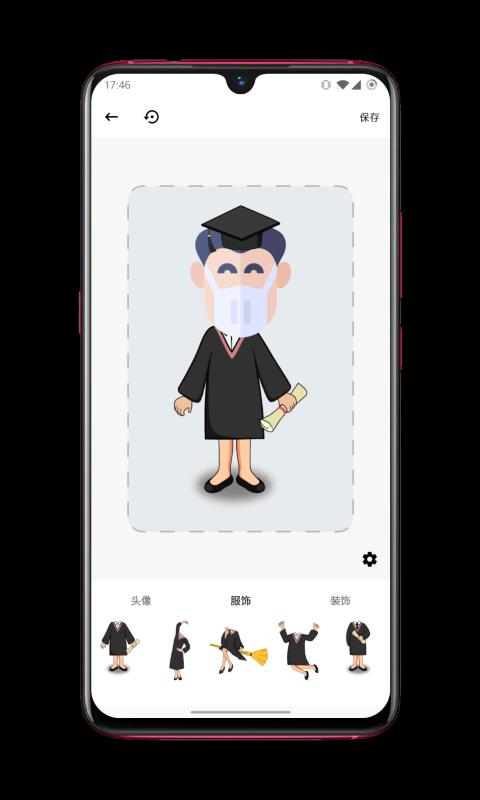 毕业啦安卓版 V1.0