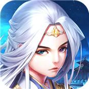 四海仙妖记安卓无限元宝版 V1.0.0