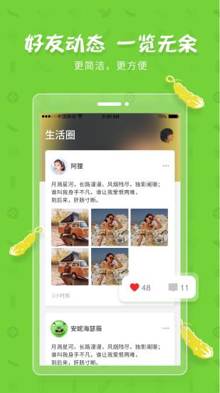 黄瓜聊天安卓版 V1.1.8