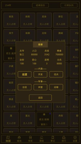 领国战争安卓版 V1.0.4